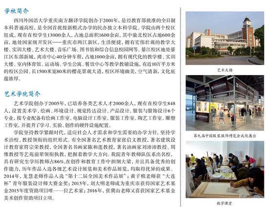 四川外国语大学重庆南方翻译学院2017年艺术类招生报考指南