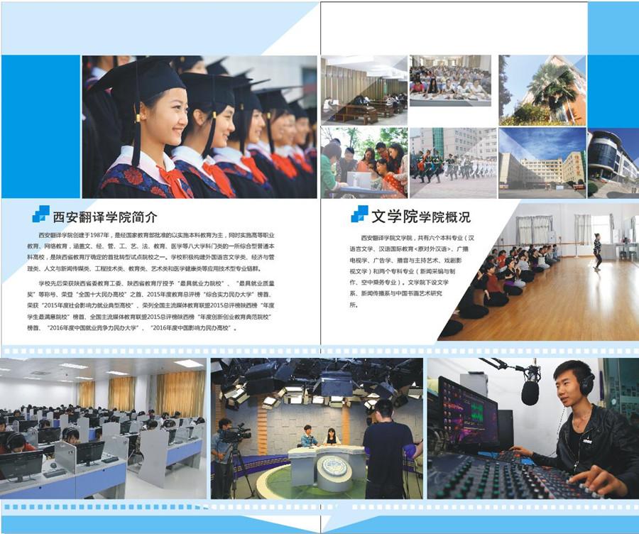 西安翻译学院2017年艺术类校考专业报考指南