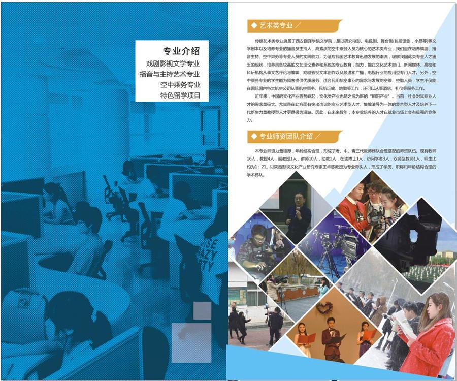 西安翻译学院2017年艺术类校考专业报考指南2