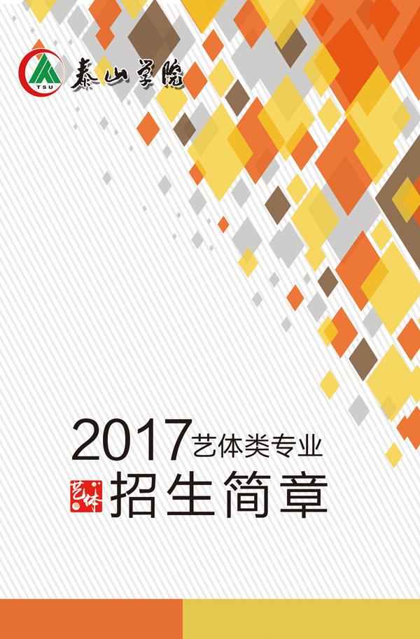 泰山学院2017年艺体类专业招生简章