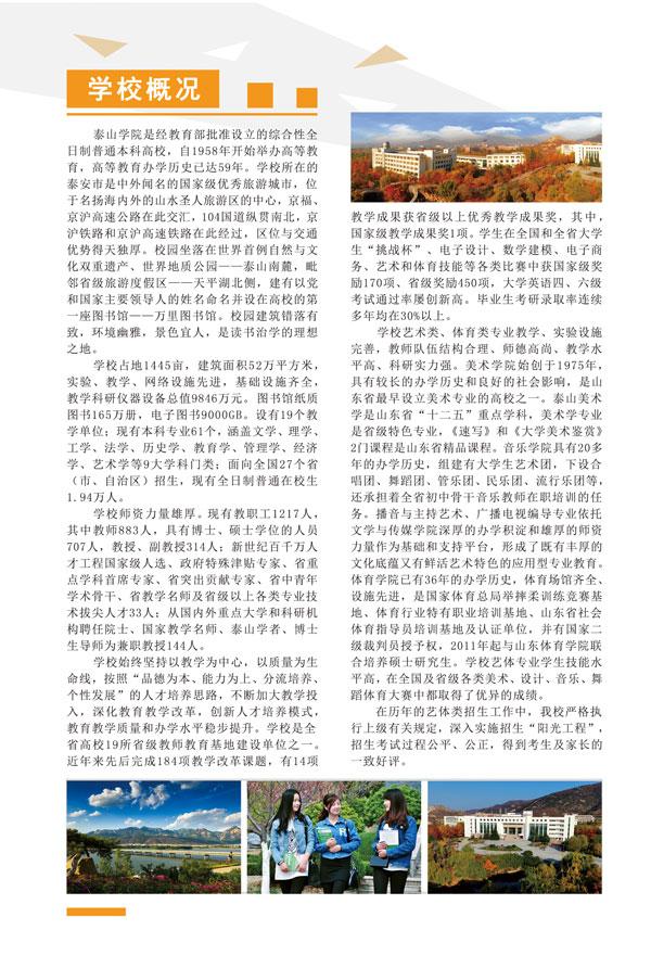 泰山学院2017年艺体类专业招生简章2