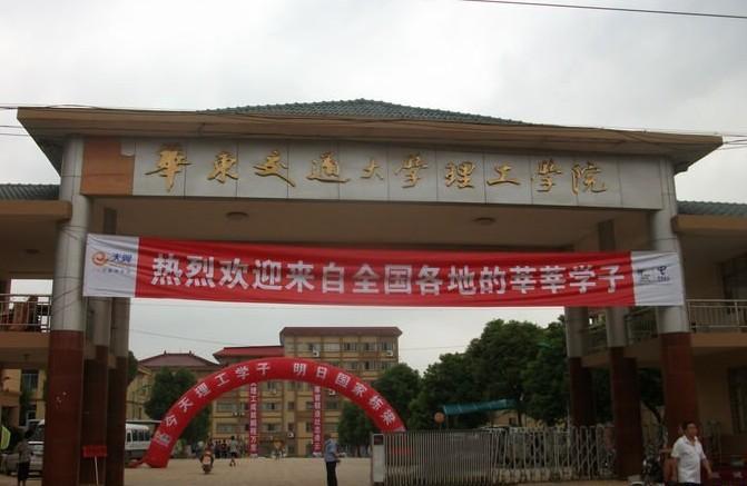 华东交通大学理工学院2017年艺术类校考专业招生简章