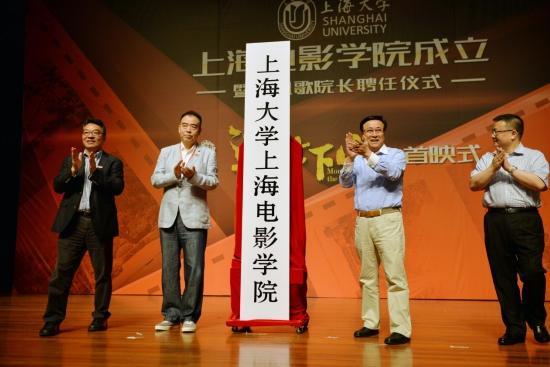 上海大学2017年上海电影学院艺术类专业本科招生指南