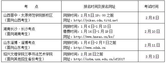 绍兴文理学院2017年书法学(师范)本科专业考点及考试时间