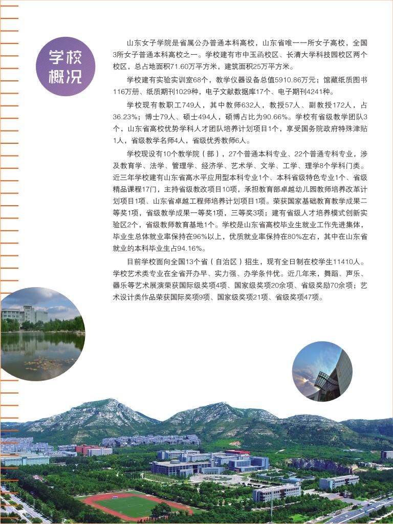 山东女子学院2017年艺术类专业招生简章2