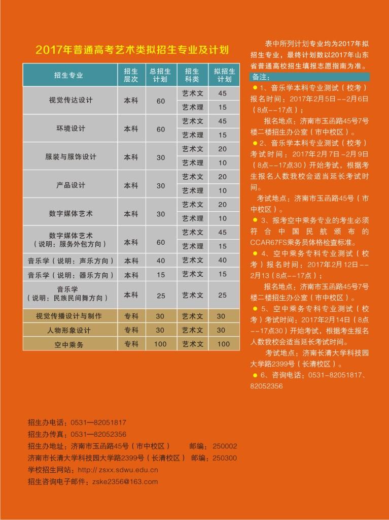 山东女子学院2017年艺术类专业招生简章3