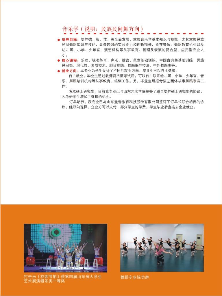 山东女子学院2017年艺术类专业招生简章11