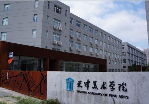 """天津美术学院2017年""""天美人才计划""""招生简章"""