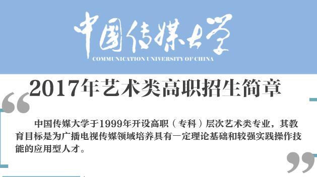 中国传媒大学2017年艺术类高职招生简章(PDF版)
