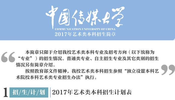 中国传媒大学2017年艺术类本科招生简章(PDF版)