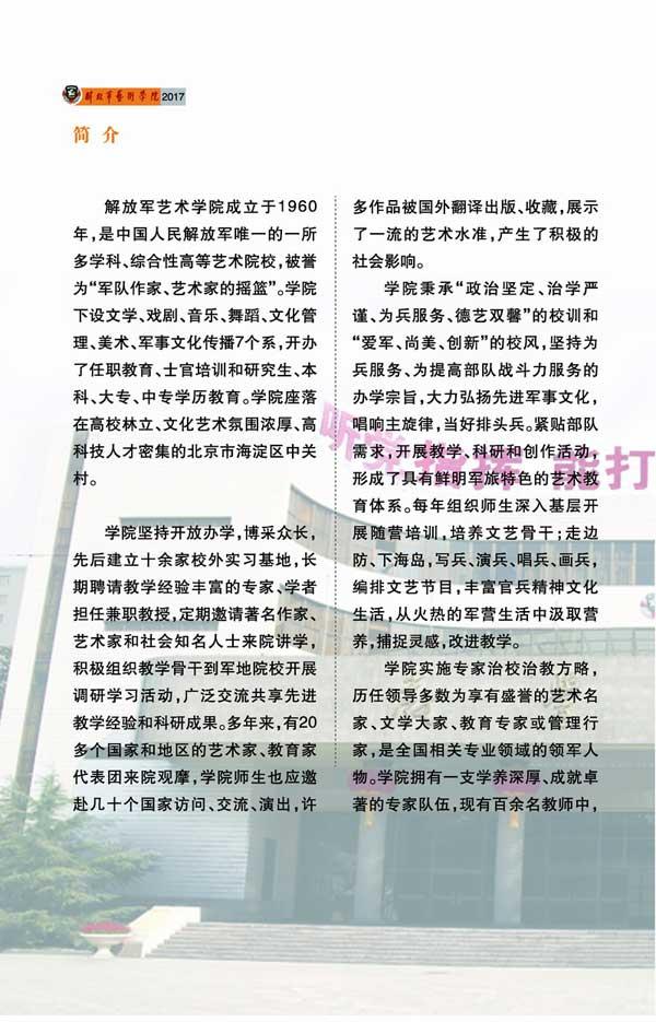 解放军艺术学院2017年本科招生简章2
