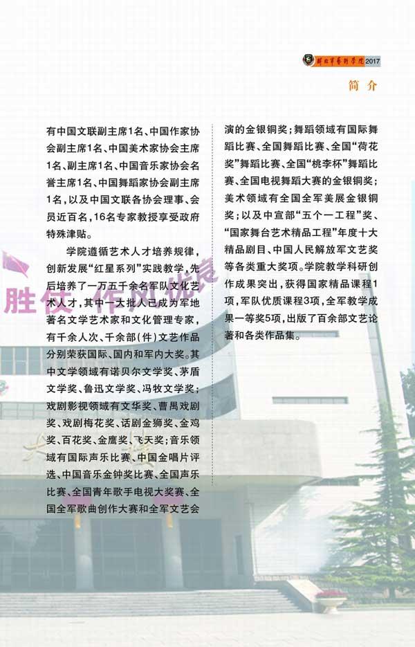 解放军艺术学院2017年本科招生简章3
