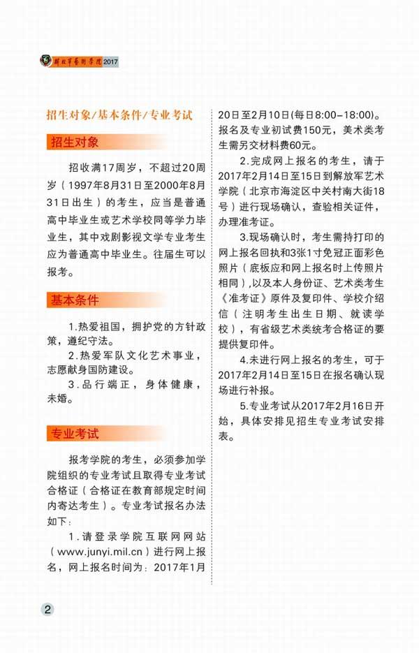 解放军艺术学院2017年本科招生简章6