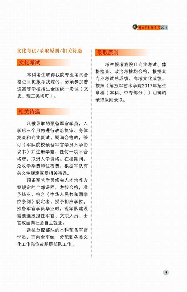 解放军艺术学院2017年本科招生简章7