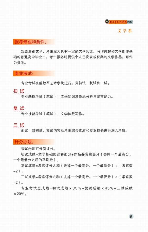 解放军艺术学院2017年本科招生简章9