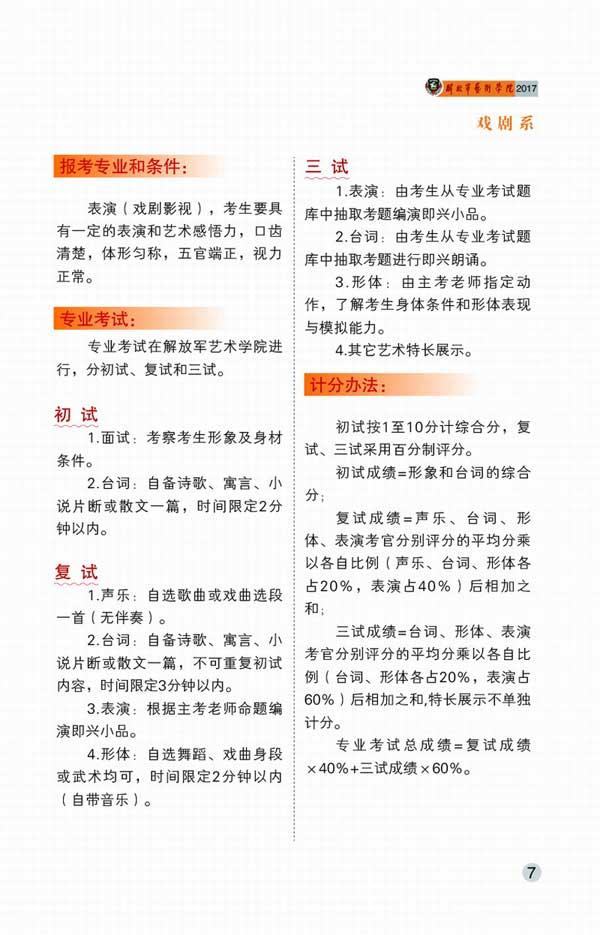解放军艺术学院2017年本科招生简章11