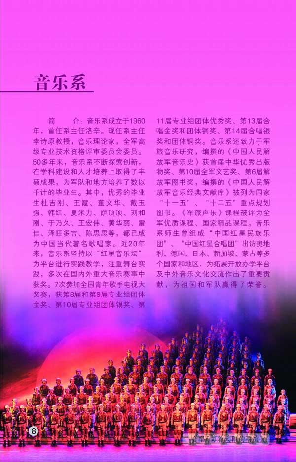 解放军艺术学院2017年本科招生简章12