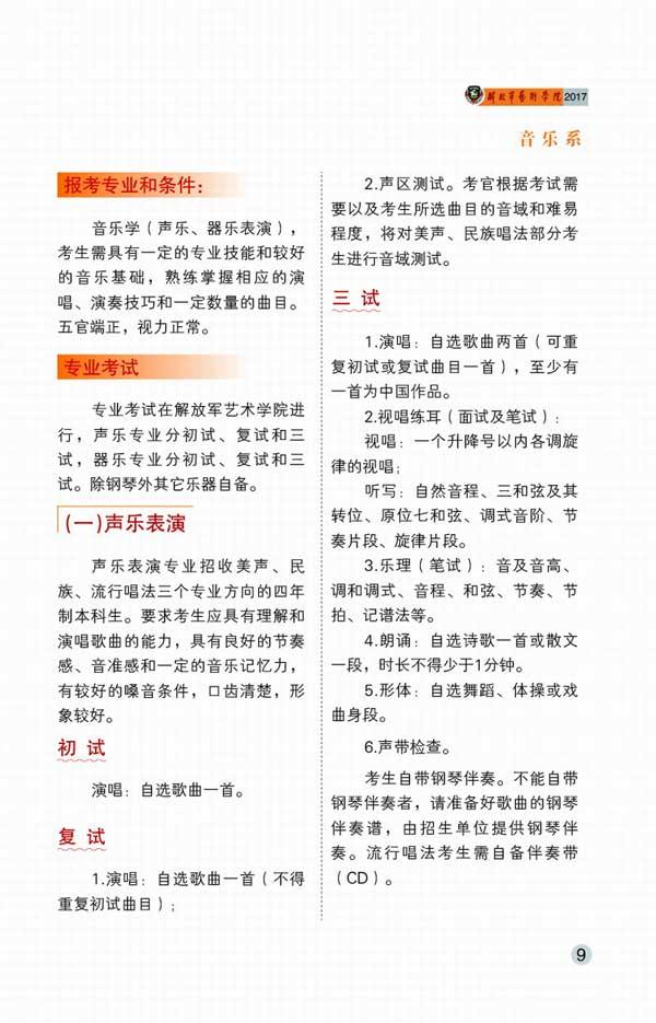 解放军艺术学院2017年本科招生简章13