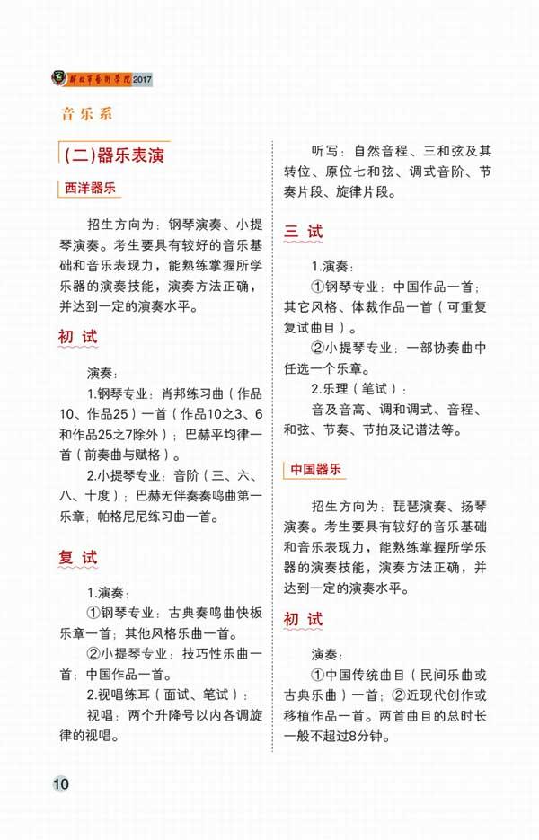 解放军艺术学院2017年本科招生简章14