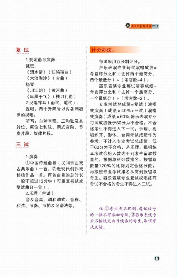 解放军艺术学院2017年本科招生简章15