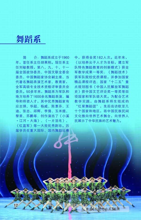 解放军艺术学院2017年本科招生简章16