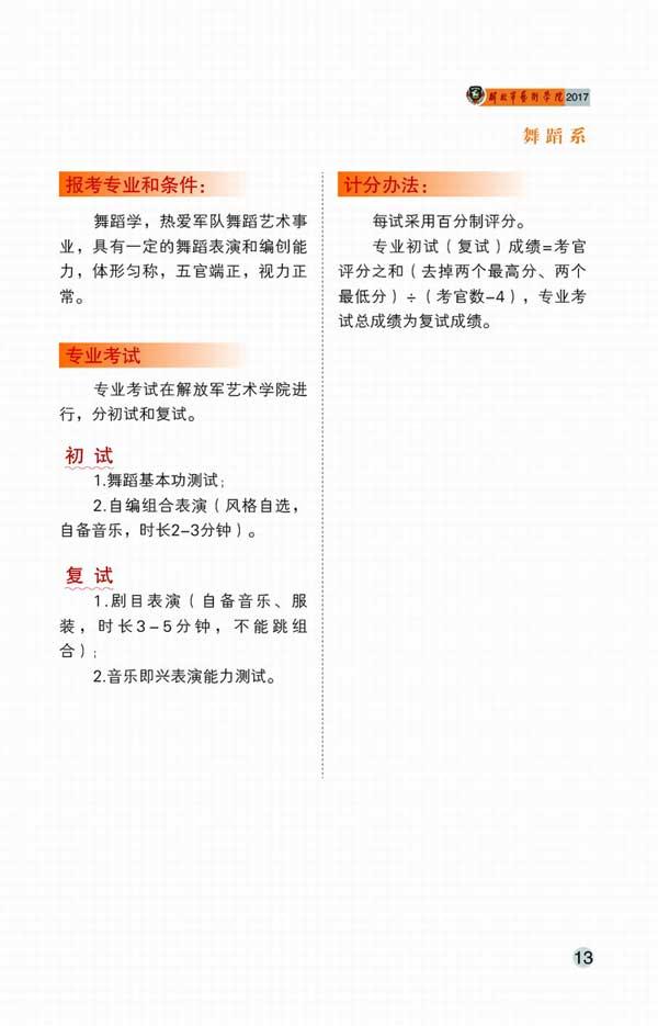 解放军艺术学院2017年本科招生简章17