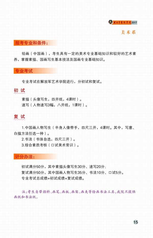 解放军艺术学院2017年本科招生简章19
