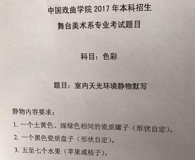 中国戏曲学院2017年美术类校考考题(北京考点)