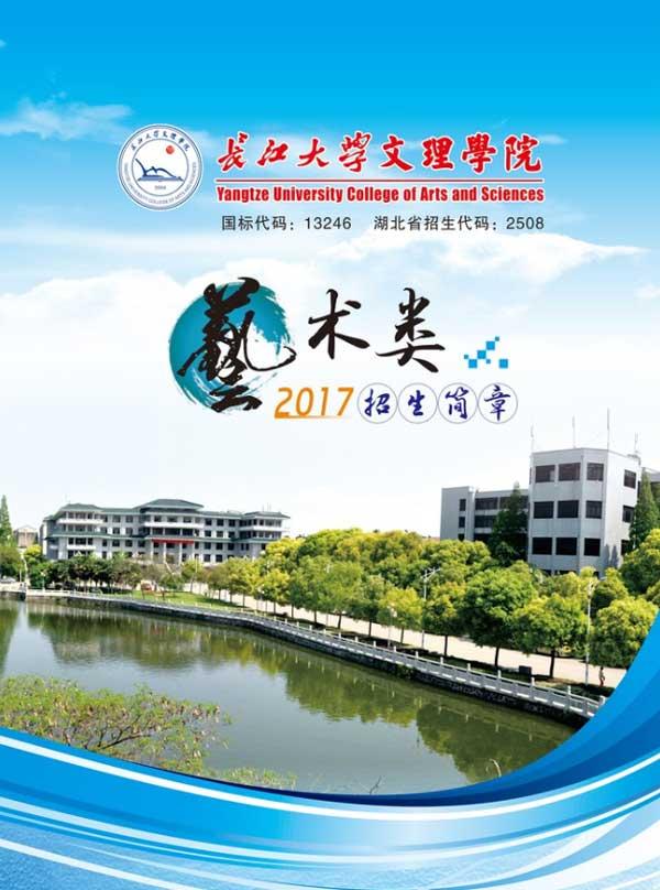 长江大学文理学院2017年艺术类招生简章