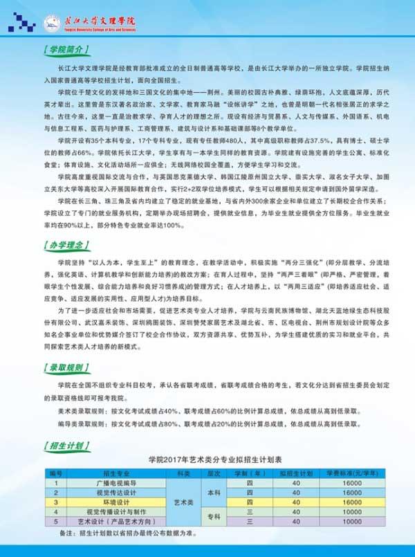 长江大学文理学院2017年艺术类招生简章2