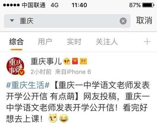高中教师公开信走红 网友:你这么逗校长知道吗