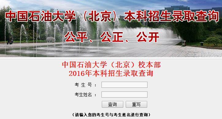 中国石油大学(北京)校本部 2016年本科招生录取查询