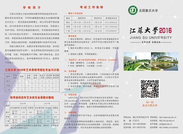 江苏大学2016年艺术类专业招生简章