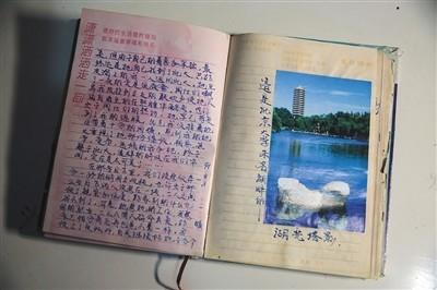 张俊成在北大当保安时的日记本和听课证