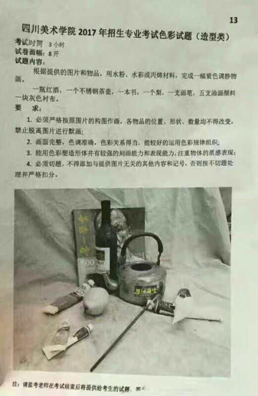 四川美术学院2017年造型专业校考考题(重庆考点)