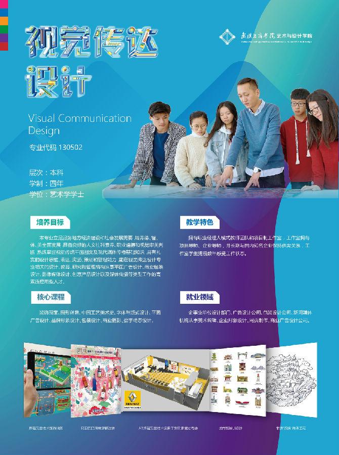 武汉工商学院2018年艺术类报考指南3