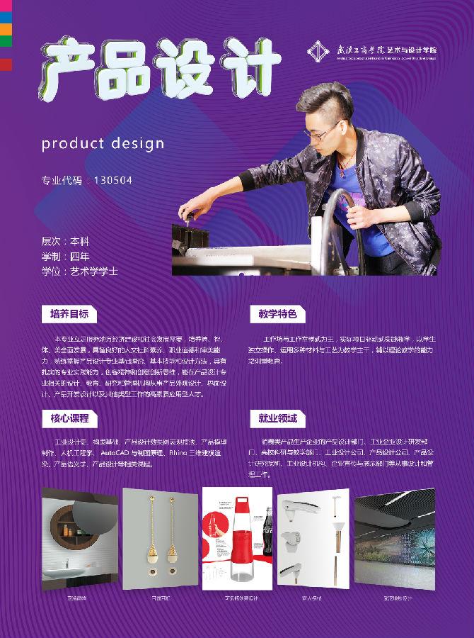 武汉工商学院2018年艺术类报考指南5
