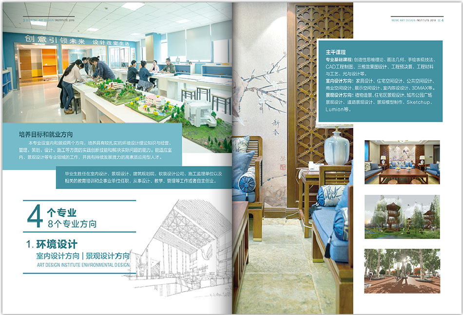 温州商学院2018年艺术设计学院招生简章2