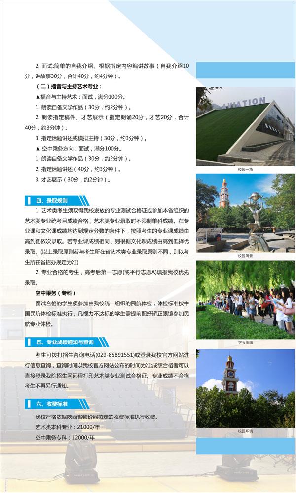 西安翻译学院2018年传媒艺术类专业招生简章