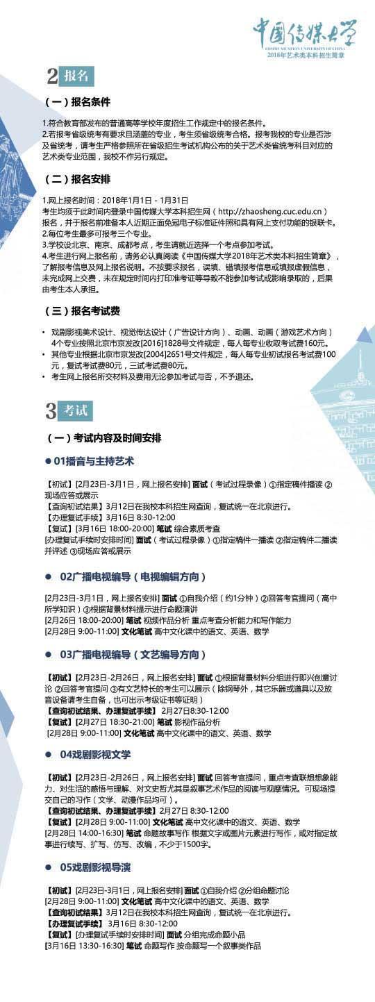 中国传媒大学2018年艺术类本科招生简章2