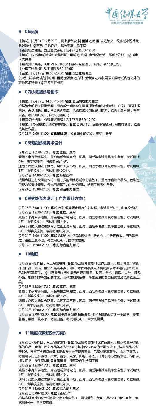 中国传媒大学2018年艺术类本科招生简章3