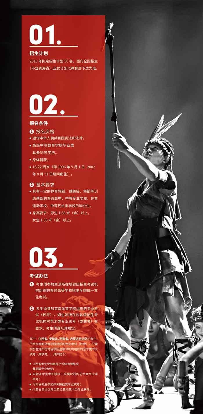 首都体育学院2018年舞蹈表演专业招生简章4