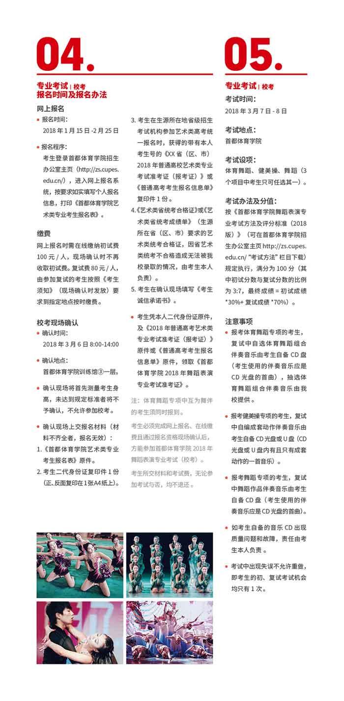首都体育学院2018年舞蹈表演专业招生简章5