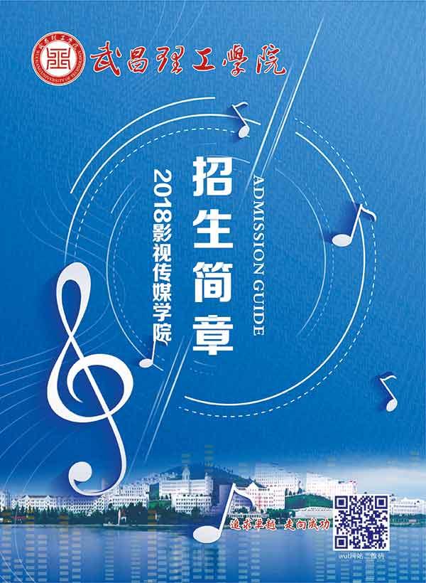 武昌理工学院2018年影视传媒学院招生简章