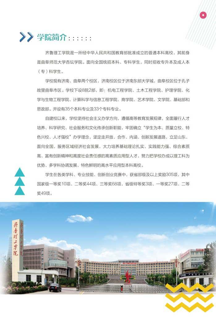 齐鲁理工学院2018年艺术类专业招生简章2