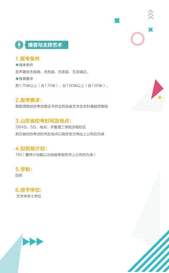 齐鲁理工学院2018年艺术类专业招生简章3