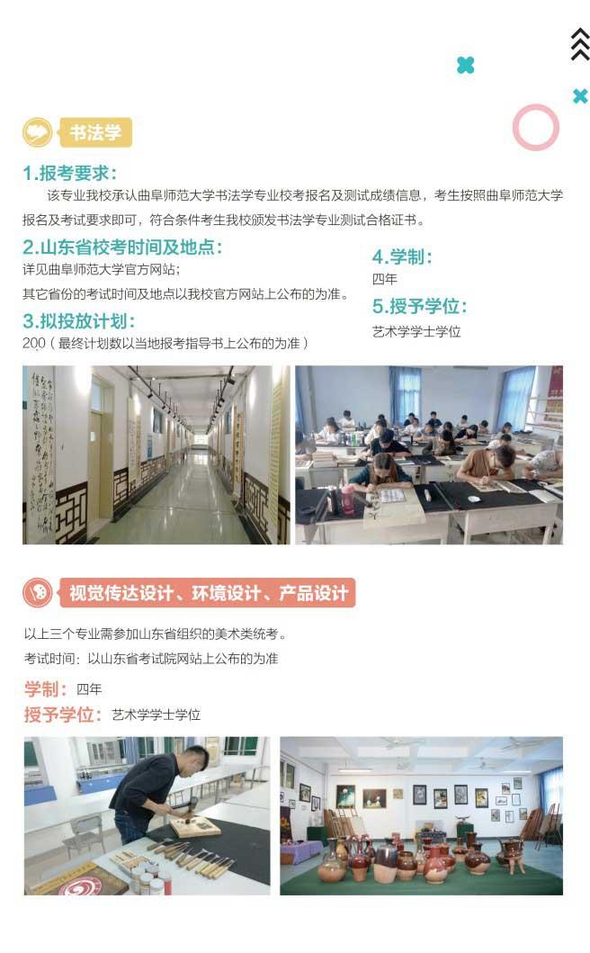 齐鲁理工学院2018年艺术类专业招生简章5