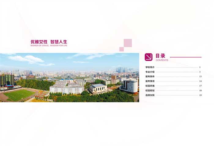 湖南女子学院2018年艺术类专业招生简章2