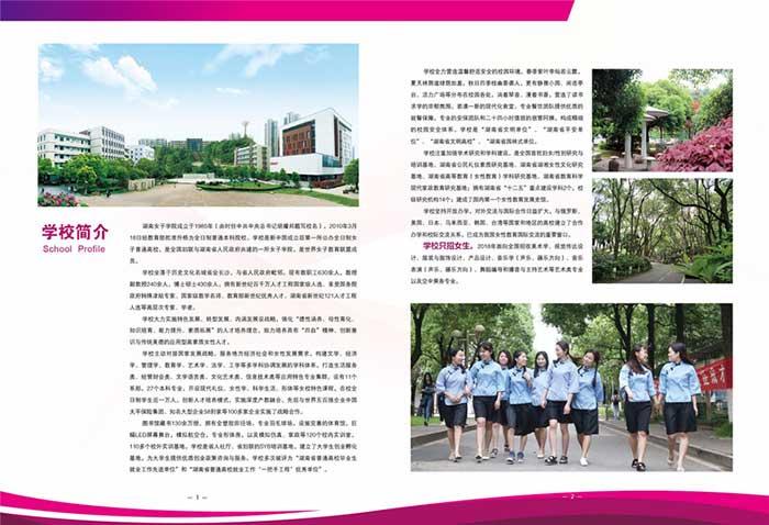 湖南女子学院2018年艺术类专业招生简章3