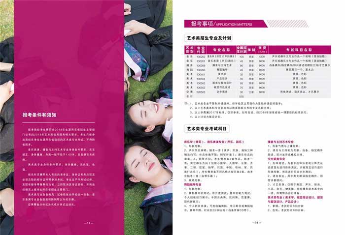 湖南女子学院2018年艺术类专业招生简章
